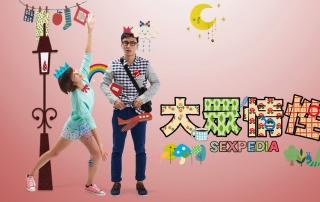HKTV_Sexpedia