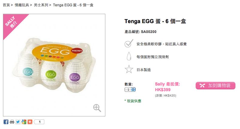 Sally's Toy 成人用品 Sex Toy Tenga Egg