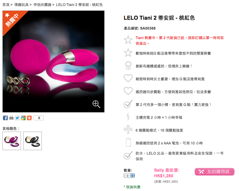 Sally's Toy 成人用品 Sex Toy We-Vibe 3